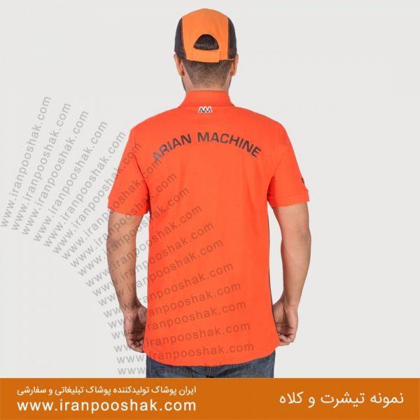 تیشرت تبلیغاتی نارنجی