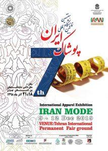 هفتمین دوره نمایشگاه بین المللی پوشاک تهران