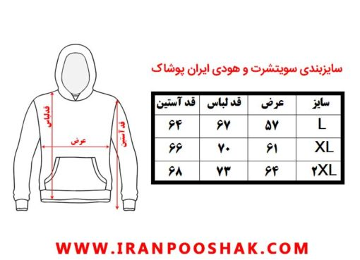 iranpooshak-sizechart-hoody
